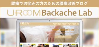 腰痛改善のためのUROOM Backache Lab