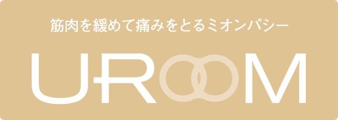 ミオンパシー施術のUROOM